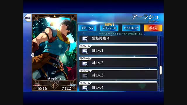 آرش کمان گیر ؛ آرش اِستِلا ؛ بازی اندرویدی Fate/Grand Order
