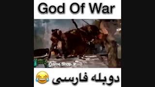 God of War دوبله طنز ته خنده