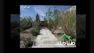 خرید و فروش باغ و ویلا اطراف تهران کد1282