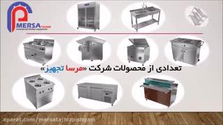 تجهیزات آشپزخانه صنعتی مرسا تجهیز