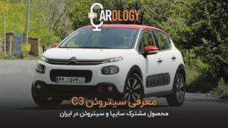کارولوژی(2): معرفی سیتروئنC3، اولین خودرو پسابرجام سایپاسیتروئن