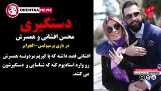 دستگیری محسن افشانی و همسرش