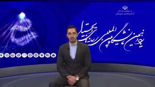 سازمان فناوری اطلاعات شهر داری تهران