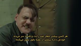 بوک کردن بلیت هواپیما برای هیتلر
