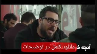 قسمت 3 سریال ساخت ایران 2 - دانلود (قسمت ۳) سریال ساخت ایران فصل دوم ۴k - نماشا