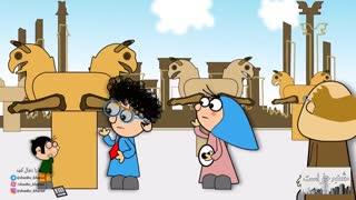 انیمیشن خنده دار - شنبه خر است - آثار باستانی یا کلید ؟