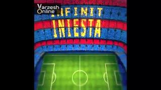 طرح موزاییکی فوق العاده باشگاه بارسلونا برای تقدیر و خداحافظی با آندرس اینیستا در دیدار مقابل رئال سوسیداد