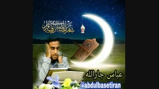 تلاوت آیه رمضانیه  با صوت دلنشین عباس جارالله