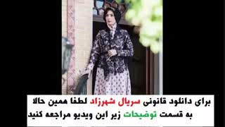 قسمت 14 فصل 3 شهرزاد | قسمت چهاردم فصل سوم شهرزاد | HD 1080