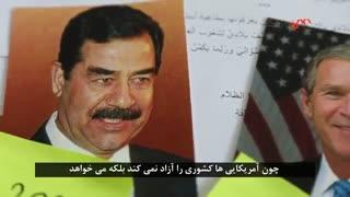 روایت حمایت های آمریکا از صدام تا چگونگی تشکیل حشدالشعبی در مستند سرزمین پدری