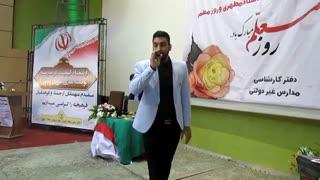 اجرای اهنگ دوستت دارم در جشن مدارس (سامان طهرانی)