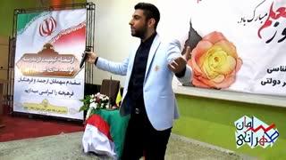 استقبال باورنکردنی از ماکان بند (سامان طهرانی)