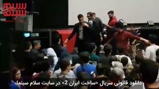 ازدحام هواداران محمدرضاگلزار و امین حیایی در اکران سریال ساخت ایران2