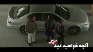 آنچه خواهید دید قسمت چهارم سریال ساخت ایران2