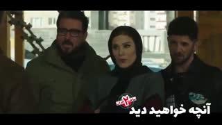 دانلود قسمت چهارم 4 ساخت ایران 2 - نماشا