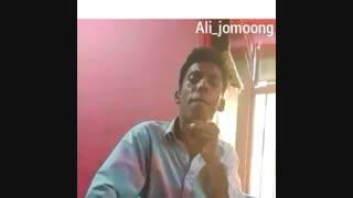 علی جومونگ ,,,, آخه چرا منو تنها میزاری :)