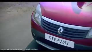 خودرو رنو ساندرو StepWay