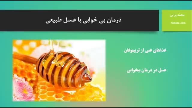 درمان بیخوابی با عسل طبیعی
