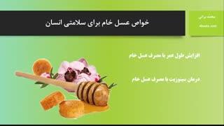 فواید عسل خام برای سلامتی