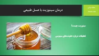 درمان سینوزیت با عسل طبیعی (آهوتا)
