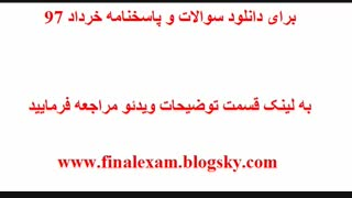 پاسخنامه زبان خارجه 7 خرداد 97 (امتحان نهایی) سوم دبیرستان (جواب کامل)