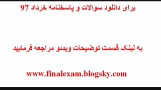 پاسخنامه زبان فارسی 7 خرداد 97 (امتحان نهایی) پیش دانشگاهی (جواب سوالات)