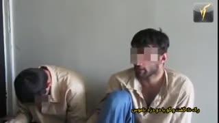 مستند اعترافات دو مجرم تجاوزگر  به زنان شوهر دار