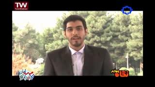 گلچین برنامه های  تلویزیونی  و همایش های رسمی سامان طهرانی
