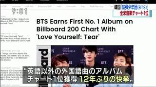 [Video] BTS – 'NHK' News [180529]