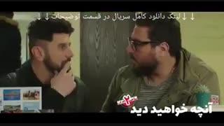 قسمت پنجم از فصل دوم ( ساخت ایران 2 ) دانلود قسمت ( 5 ) نسخه نهایی HD