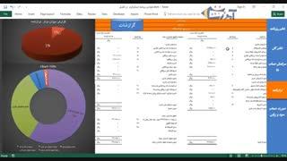 طراحی برنامه حسابداری در اکسل(0تا100)