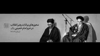 نمودار کلان | محورهای بیانات رهبر انقلاب در حرم امام خمینی از سال ۶۸ تا ۹۶