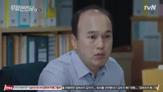 قسمت هشتم سریال کره ای وکیل بی قانون - 2018  - با بازی لی جونگی - با زیرنویس فارسی