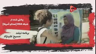 وقتی مسیح علی نژادی زنان با حجاب خارج  را به بی حجاب شدن  دعوت میکند