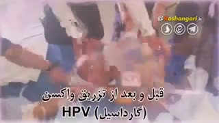 پروژه عقیم سازی مردم ایران و ماه عسل