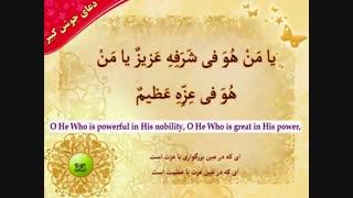 محسن فرهمند - دعای جوشن کبیر