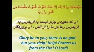 دعای جوشن کبیر - همراه با متن فارسی، انگلیسی و عربی
