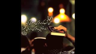دعای پر فیض جوشن کبیر با نوای دلنشین حاج میثم مطیعی | التماس دعا
