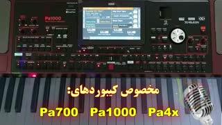 ست جدید T&K کیبوردهای Pa700, Pa1000, Pa4x