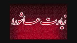 زیارت عاشورا - حاج احمد اصفهانی