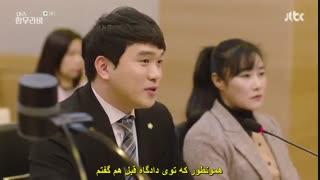 دانلود قسمت چهارم سریال کره ای خانوم حمورابی 2018 با بازی گوآرا و ال (عضو اینفینیت) + زیرنویس فارسی چسبیده