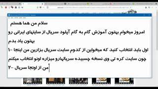 سریال کره ای ، خارجی ، ترکی ( آموزش آپلود سریال در نماشا از سایتهای ایرانی بدون کم شدن حجم اینترنت )