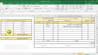 آموزش تصویری سند حقوق و دستمزد در حسابداری(بخش دوم)