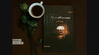 قهوه سرد اقای نویسنده