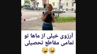آرزویی ک آرزو داریم آرزو نَمونه :))