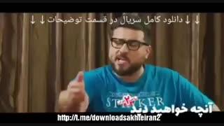 سریال ساخت ایران2 قسمت6| دانلود قسمت ششم فصل دوم ساخت ایران HD
