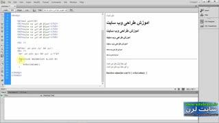 اموزش جامع طراحی وب سایت با HTML (قسمت1)