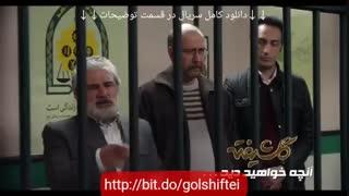 """دانلود قسمت یازدهم گلشیفته """"سریال گلشیفته قسمت 11"""" نماشا ۱۱ . یازده"""