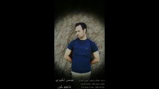 آهنگ جدید و زیبای محسن اکبری به نام عاشقم کن