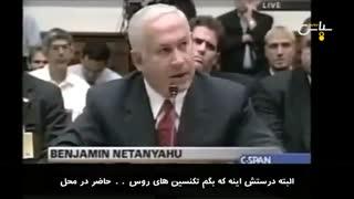 حقیقت هیاهوی ضد ایرانی نتانیاهو